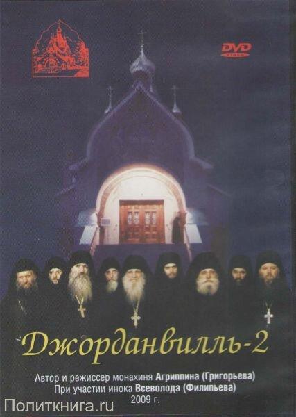 DVD. Джорданвилль-2