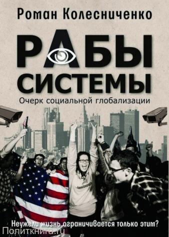Колесниченко Р.В. Рабы системы. Очерк социальной глобализации