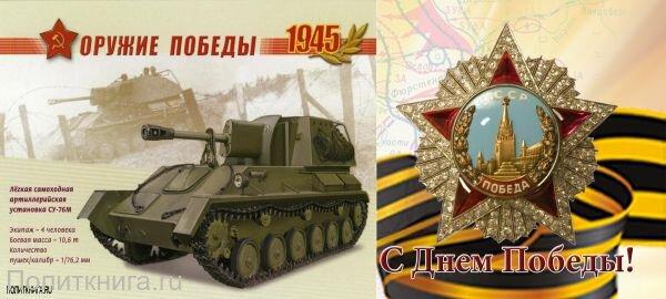 Кружка. Оружие победы. Артиллерийская установка СУ-76