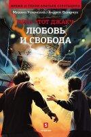 Успенский М., Лазарчук А. Весь этот джакч. Любовь и свобода