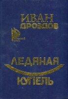 Дроздов И. В. Ледяная купель