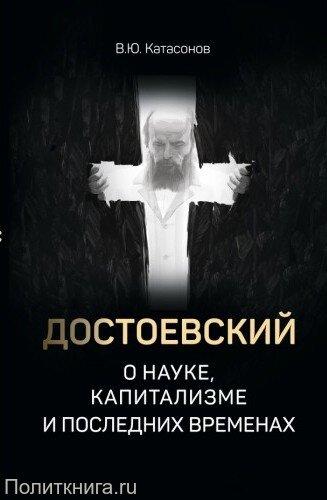 Катасонов В.Ю. Достоевский о науке, капитализме и последних временах
