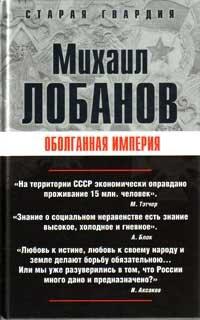 Лобанов М.П. Оболганная империя