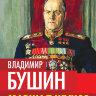 Бушин В.С. Маршал Жуков. Против потока клеветы