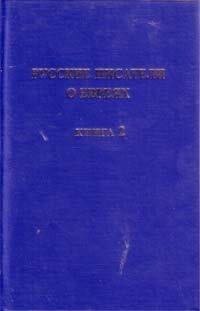 Русские писатели о евреях. Книга 2