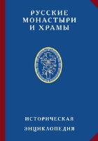 Русские монастыри и храмы. Историческая энциклопедия