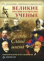 Великие русские и советские ученые. Электронная энциклопедия