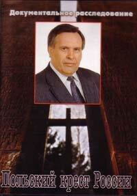 DVD. Польский крест России. Документальное расследование