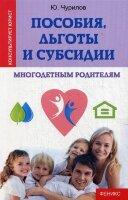Чурилов Ю.Ю. Пособия, льготы и субсидии многодетным родителям