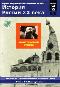 DVD. История России XX века. 54-55. Воинствующий атеизм