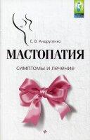 Андрусенко Е.В. Мастопатия. Симптомы и лечение