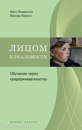 Йоханссон М., Йенсон Й. Лицом к реальности. Обучение через предпринимательство