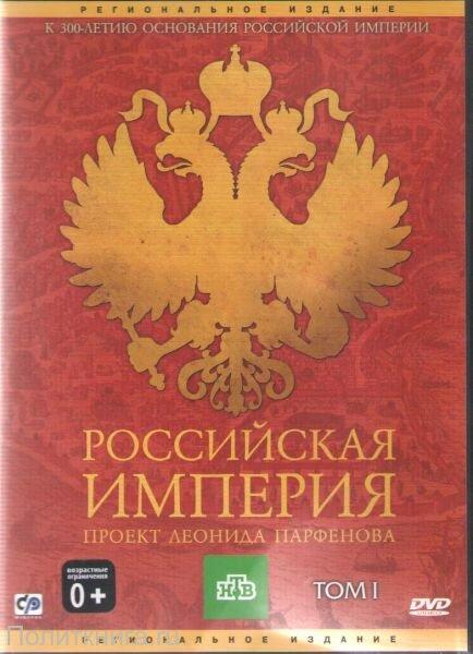 DVD. Российская Империя. Проект Леонида Парфенова. 4DVD