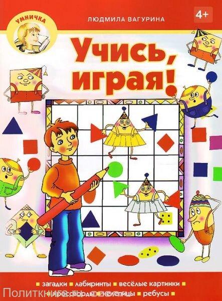 Вагурина Л. Учись, играя!
