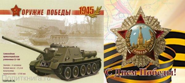 Кружка. Оружие победы. Самоходно-артиллерийская установка СУ-100