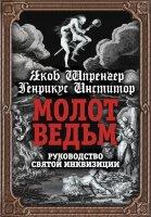 Шпренгер Я., Инстититор Г. Молот ведьм. Руководство святой инквизиции