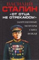 """Сталин В.И. """"От отца не отрекаюсь!"""" Запрещенные мемуары сына Вождя"""