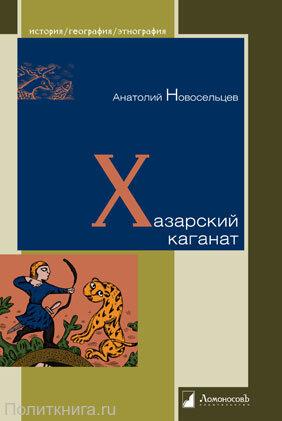 Новосельцев А. Хазарский каганат