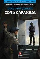 Успенский М., Лазарчук А. Весь этот джакч. Соль Саракша
