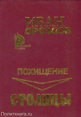 Дроздов И. В. Похищение столицы