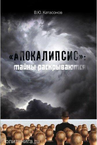 Катасонов В.Ю. Апокалипсис: тайны раскрываются