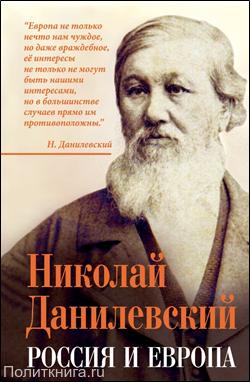 Данилевский Н.Я. Россия и Европа