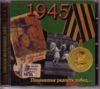 CD. Песни военных лет 1942. За них, родных, желанных...