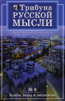 Журнал Трибуна русской мысли №8