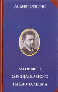 Вязигин А.С. Манифест созидательного национализма