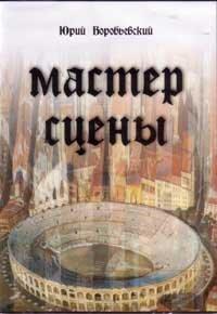 DVD. Воробьевский Ю. Мастер сцены