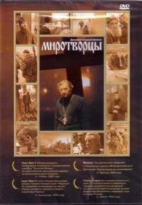 DVD. Миротворцы