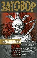 Мухин А.А. Невидимки. Справочник по современному российскому масонству