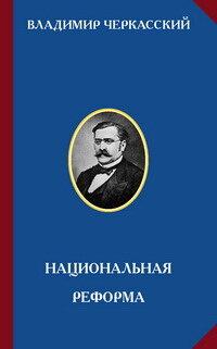 Черкасский В.А. Национальная реформа