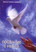 DVD. Галина Царева. Послание с небес