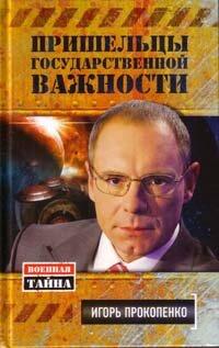 Прокопенко И.С. Пришельцы государственной важности: Военная тайна