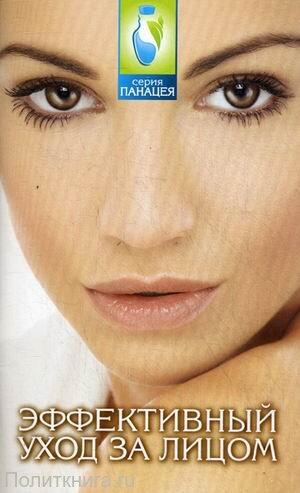 Багрянцева Е. Эффективный уход за лицом: очищаем кожу, устраняем морщины, отеки, мешки под глазами