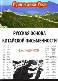 Чудинов В.А. Русская основа китайской письменности
