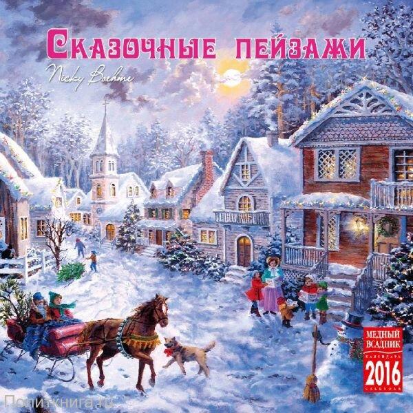 """Календарь на 2016 год на спирали """"Сказочные пейзажи"""" (КР23-16021)"""