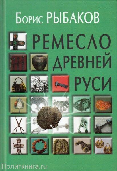 Рыбаков Б.А. Ремесло Древней Руси