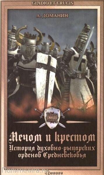 Доманин А. Мечом и крестом: история духовно-рыцарских орденов Средневековья