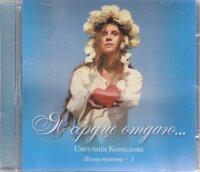CD. Светлана Копылова. Я сердце отдаю... Песни-притчи-3