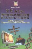 Рылёв Ю. ХХ век: энциклопедия изобретений