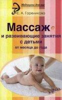 Гореликова Е.А. Массаж и развивающие занятия с детьми от месяца до года