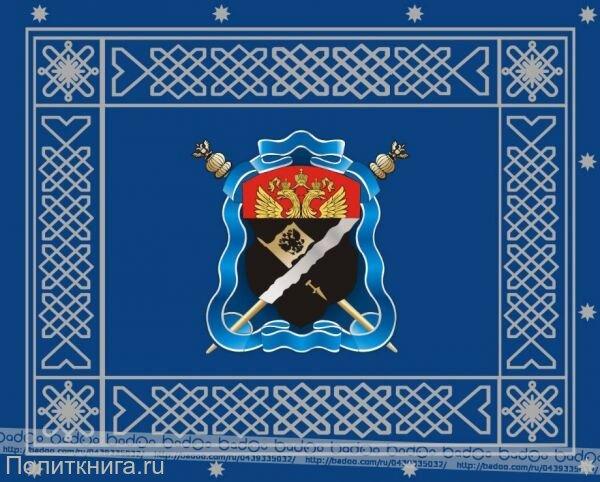 Кружка. Флаг Терского Казачьего Войска №2