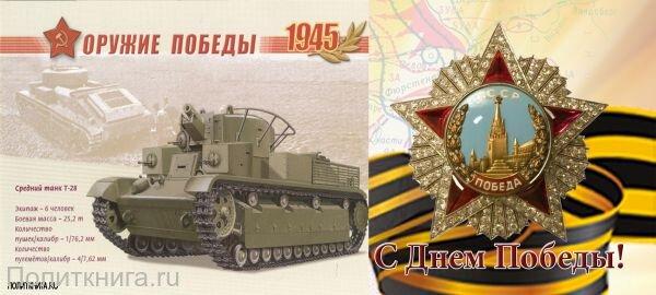 Кружка. Оружие победы. Трёхбашенный советский средний танк Т-28
