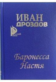 Дроздов И. В. Баронесса Настя