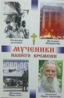 Священник Виктор Кузнецов. Мученики нашего времени 2