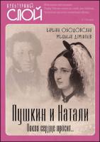 Ободовская И. М., Дементьев М. А. Пушкин и Натали. Покоя сердце просит…
