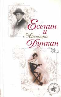 Есенин и Айседора Дункан. Сборник