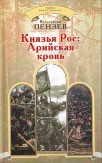 Пензев К.А. Князья Рос: Арийская кровь